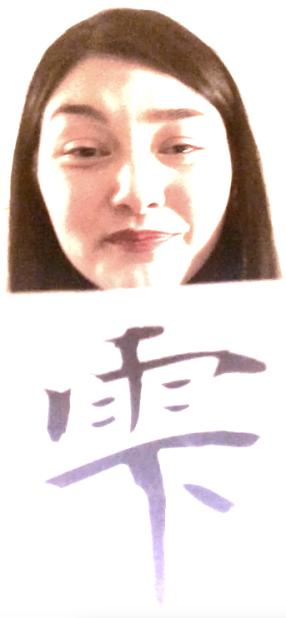 Shizuku Ray